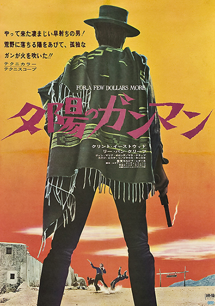 Japanese For A Few Dollars More